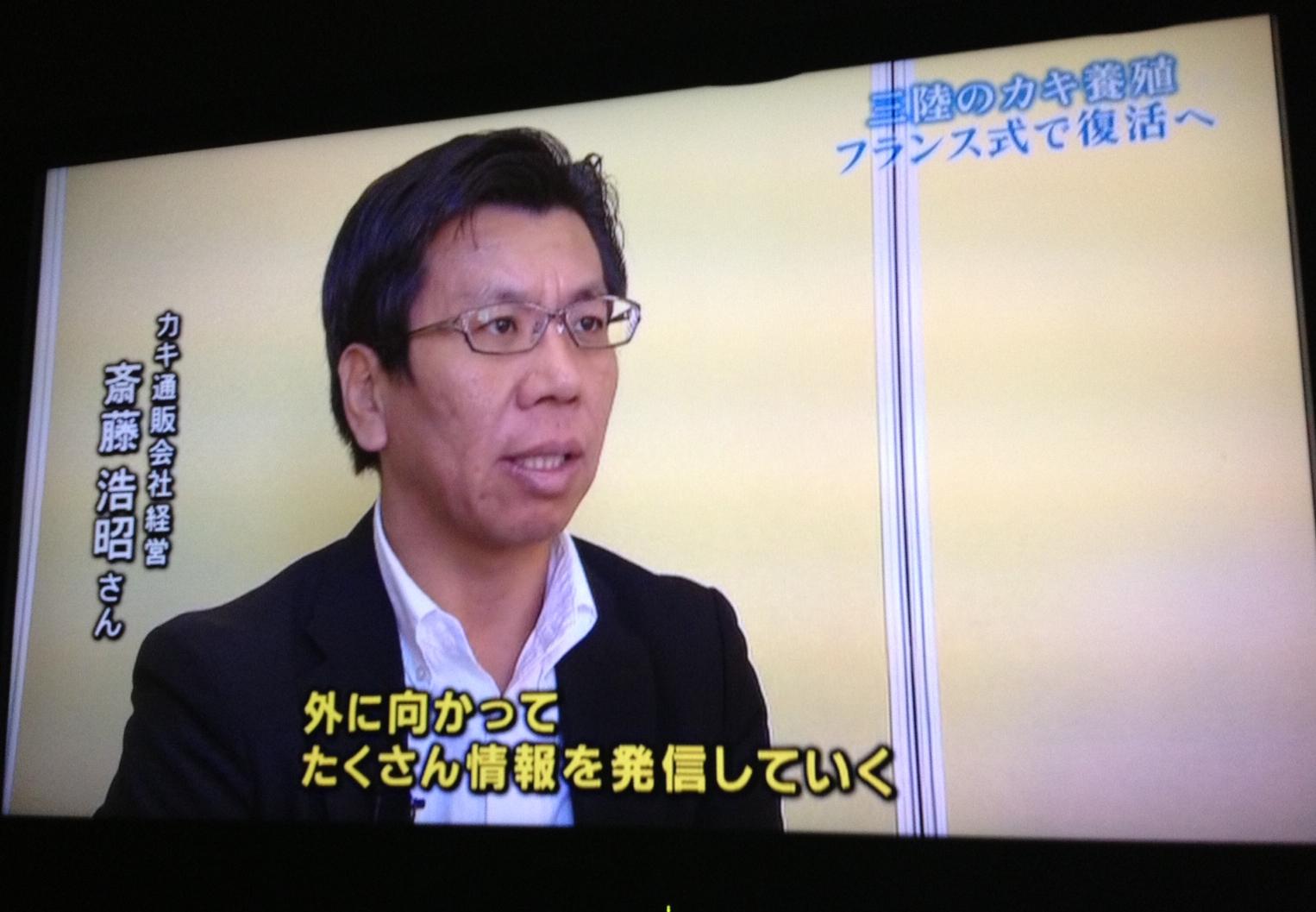 東日本放送スーパーJチャンネルみやぎ