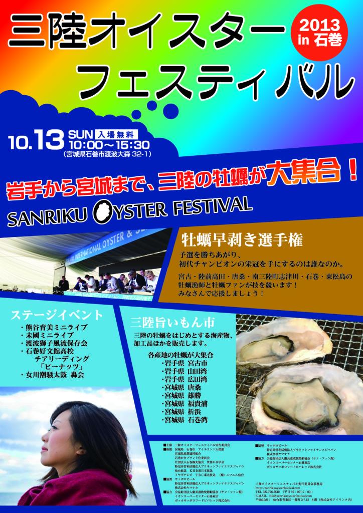 三陸オイスターフェスティバル ポスター