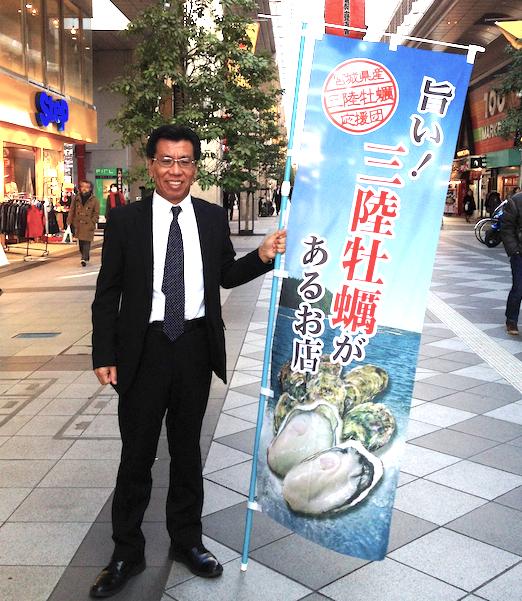 三陸牡蠣ノボリ
